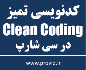 Clean Coding Course