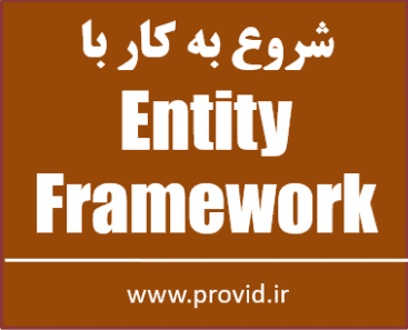Entity Framework Getting Started