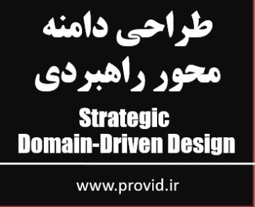 دوره ی آنلاین طراحی دامنه محور راهبردی (Strategic Domain-Driven Design)