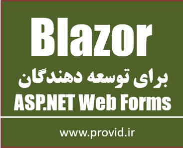 آموزش متنی Blazor برای توسعه دهندگان ASP.NET Web Forms