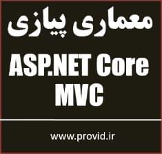 Onion Architecture in ASP.NET Core MVC - بسته ی آموزش ویدئویی معماری پیازی و ساخت پروژه عملی با ASP.NET Core MVC