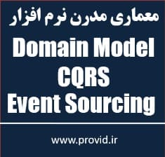 Modern Software Architecture Domain Models CQRS and Event Sourcing - بسته ی آموزش ویدئویی معماری مدرن نرم افزار Domain Model، CQRS و Event Sourcing