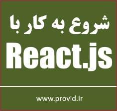 React.js Getting Started - بسته ی آموزش ویدئویی شروع به کار با React.js