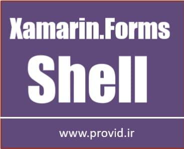 آموزش متنی Xamarin.Forms Shell در توسعه موبایل اپلیکیشن ها