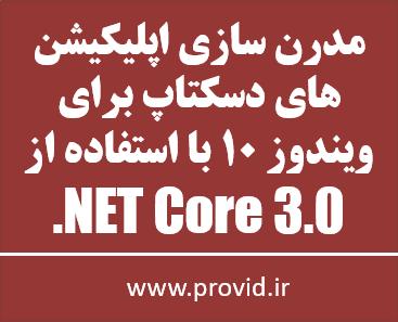 آموزش متنی مدرن سازی اپلیکیشن های دسکتاپ برای ویندوز 10 با استفاده از .NET Core 3.0