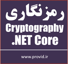 Building Secure Applications with Cryptography in .NET