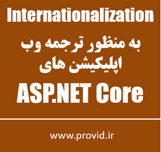 ASP.NETCore Internationalization Deep Dive