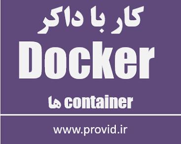 آموزش رایگان داکر Docker