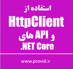 Using HttpClient to Consume APIs in .NET Core pic